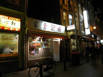 Ristorante amsterdam viaggio vero for Amsterdam migliori ristoranti